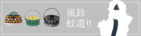 風鈴・蚊遣り