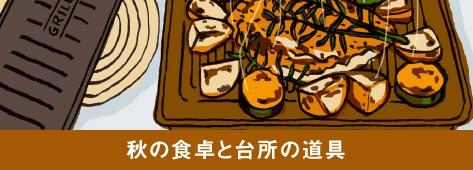 秋の食卓と台所