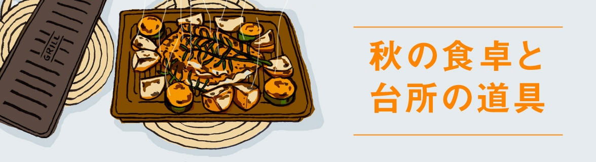 秋の食卓と台所の道具