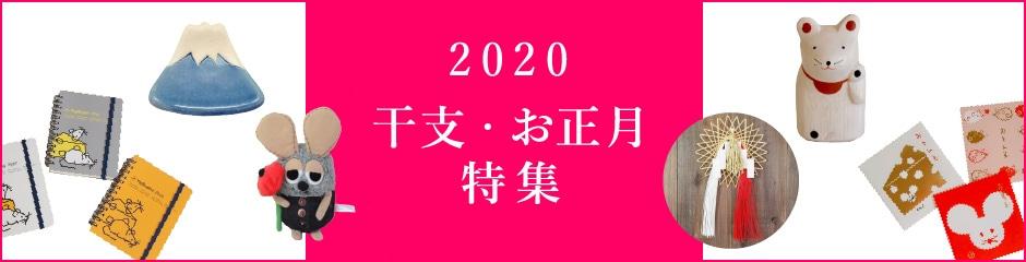 2020干支・正月