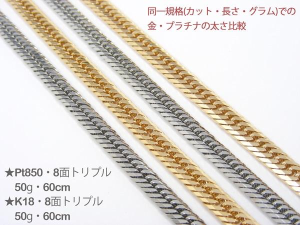 Pt850/K18・8面トリプル・50g/60cm