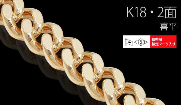 K18(ゴールド)・2面喜平(キヘイ)・ネックレス/ブレスレット/アンクレット