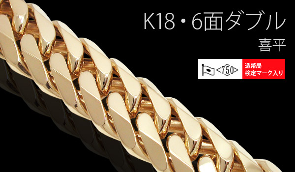 K18(ゴールド)・6面ダブル喜平(キヘイ)・ネックレス/ブレスレット/アンクレット