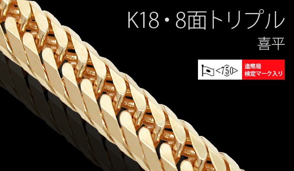 K18(ゴールド)・8面トリプル喜平(キヘイ)・ネックレス/ブレスレット/アンクレット