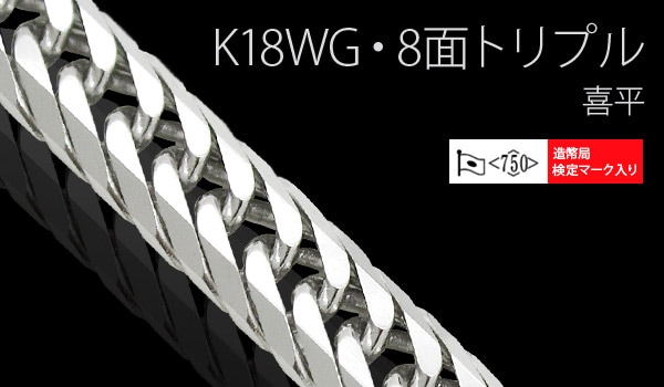 K18WG(ホワイトゴールド)・8面トリプル喜平(キヘイ)・ネックレス/ブレスレット/アンクレット