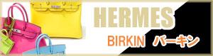 HERMES BIRKIN(エルメス バーキン)