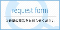 request form ����˾�ξ��ʤ��Τ餻��������