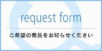 request form ご希望の商品をお知らせください
