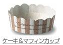 ケーキ&マフィンカップ