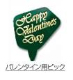 バレンタイン用ピック