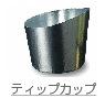 ティップカップ