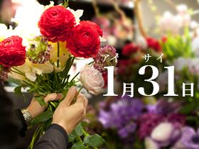 愛妻の日 1月31日 愛する妻にお花のプレゼント フラワーギフトはライフデコへ