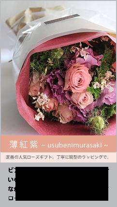 薄紅紫 ~ usubenimurasaki ~ 定番の人気ローズギフト。丁寧に筒型のラッピングブーケ・花束 お誕生日の生花のギフト summergift