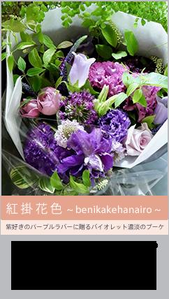 紅掛花色 ~ benikakehanairo ~  紫好きのパープルラバーに贈るバイオレット濃淡のブーケ花束 お誕生日の生花のギフト summergift
