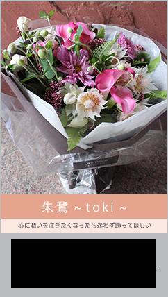 朱鷺 ~ toki ~ 心に潤いを注ぎたくなったら迷わず飾ってほしいブーケ・花束 お誕生日の生花のギフト summergift