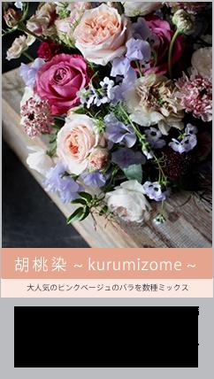 胡桃染 ~ kurumizome ~  大人気のピンクベージュのバラを数種ミックス アレンジメント お誕生日の生花のギフト summergift