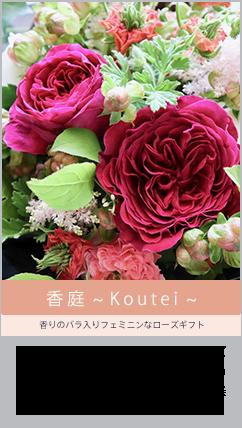 香庭 ~ Koutei ~ 香りのバラ入りフェミニンなローズギフト ブーケ・花束 お誕生日の生花のギフト summergift