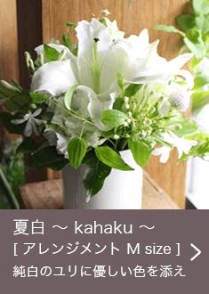 夏白 〜 kahaku 〜 [ アレンジメント M size ] 純白のユリに優しい色を添え お悔やみ・お供えに送る花