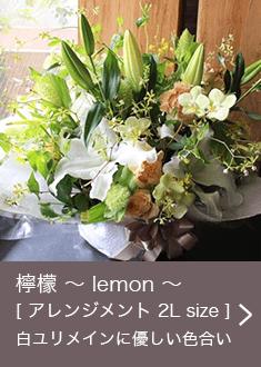 檸檬 〜 lemon 〜 [ アレンジメント 2L size ] 白ユリメインに優しい色合い お悔やみ・お供えに送る花