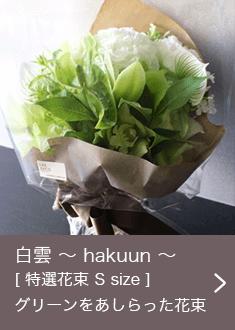 白雲 〜 hakuun 〜 [ 特選花束 S size ] グリーンをあしらった花束 お悔やみ・お供えに送る花