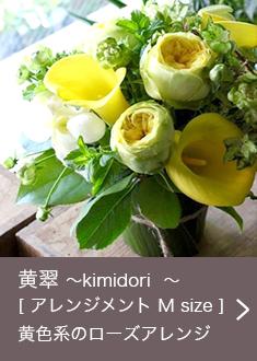 淡黄 〜 tankou 〜 [ アレンジメント L size ] 華やかな黄色にペールカラー お悔やみ・お供えに送る花