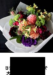 色糸 - Iroito - 日常を種々の色で紡ぐ 大人の上質なブーケ 母の日 今年は5月が母の月のアレンジ mothersday mothersmonth