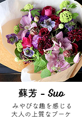 蘇芳 - Suo -みやびな趣を感じる 大人の上質なブーケ 母の日 今年は5月が母の月のフラワーギフト mothersday mothersmonth