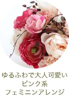 母の日のアレンジメント プリザーブド&アートフラワー ピンク系フェミニンアレンジメント mothers day