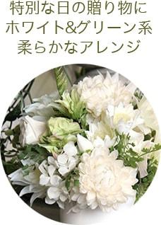 母の日のアレンジメント プリザーブド&アートフラワー ホワイト&グリーン系優しいアレンジメント mothers day