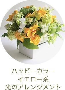 母の日のアレンジメント プリザーブド&アートフラワー 黄色系ハッピーアレンジメント mothers day
