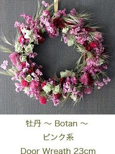母の日のアレンジメント ピンク系ドライリース 牡丹 外玄関に飾れるオリジナルリース、リビングの壁掛けにも ~ [ Door Wreath : ドアリース 23cm ]  mothers day