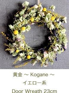 母の日のアレンジメント 黄色系ドライリース 黄金 外玄関に飾れるドライリース、リビングの壁掛けにも ~ [ Door Wreath : ドアリース 23cm ] mothers day