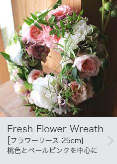 Fresh Flower Wreath [フラワーリース 25cm] 桃色とペールピンクを中心に生花のリース。定番の人気のライフデコのフラワーギフト