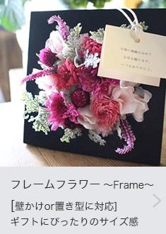 フレームフラワー 〜Frame〜[壁かけor置き型に対応]ギフトにぴったりのサイズ感。定番の人気のライフデコのフラワーギフト