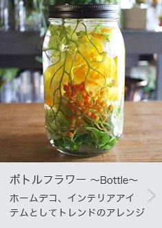 ボトルフラワー 〜Bottle〜ホームデコ、インテリアアイテムとしてトレンドのアレンジ。定番の人気のライフデコのフラワーギフト