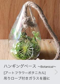 ハンギングベース 〜Botanical〜[アートフラワーボタニカル]吊りロープ付きガラスを器に。定番の人気のライフデコのフラワーギフト