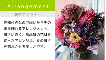 アレンジメント サマーギフト・お中元の生花のギフト summergift