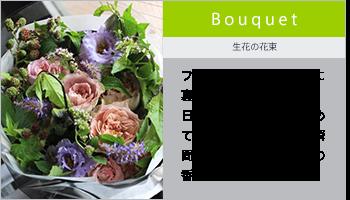 ブーケ・花束 サマーギフト・お中元の生花のギフト summergift