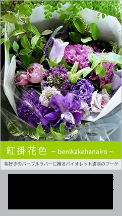 紅掛花色 ~ benikakehanairo ~ 紫濃淡のブーケ サマーギフト・お中元の生花のギフト summergift
