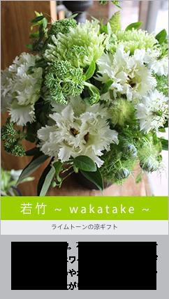 若竹 ~ wakatake ~ ライムトーンの涼ギフトアレンジメント サマーギフト・お中元の生花のギフト summergift