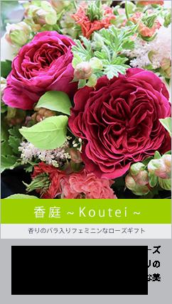 薔薇芳香 ~ Barahoukou ~ 香りのバラのアレンジメント サマーギフト・お中元の生花のギフト summergift