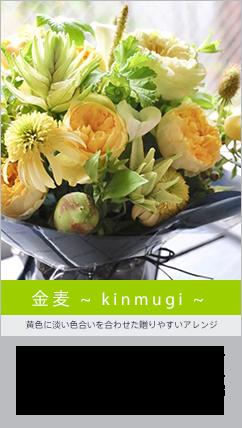 淡黄 ~ tankou ~ アレンジメント サマーギフト・お中元の生花のギフト summergift