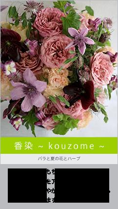 藤霞 ~ fujikasumi ~ アレンジメント サマーギフト・お中元の生花のギフト summergift