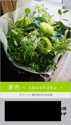 蒼色 ~ soushoku ~ ブーケ・花束 サマーギフト・お中元の生花のギフト summergift