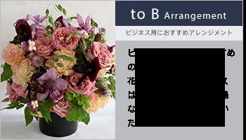 法人向けアレンジメント ビジネスユース サマーギフト・お中元のドライフラワー summergift
