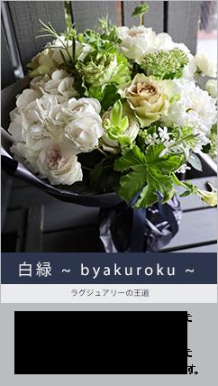 白玖 Haku ~ カラーリリィを入れた純白ブーケの上質ガラスボールアレンジ サマーギフト・お中元の生花のギフト summergift