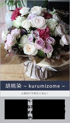 胡桃染 ~ kurumizome ~ 人気のバラをたくさん!季節のお花を添えてアレンジ サマーギフト・お中元の生花のギフト summergift