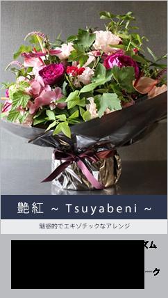 艶紅 ~ Tsuyabeni ~ 魅惑的でエキゾチックな色のリズムが妖しげで楽しいアレンジ サマーギフト・お中元の生花のギフト summergift