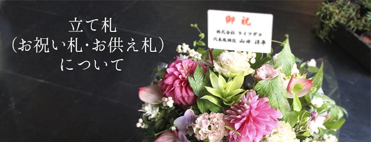 立て札について ライフデコはお花に立て札(名札・お祝い札・お供え札)を無料でご提供しています