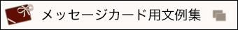 メッセージカードによく使用される文例集